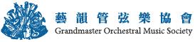 Grandmaster Orchestral Music Society 藝韻管弦樂協會